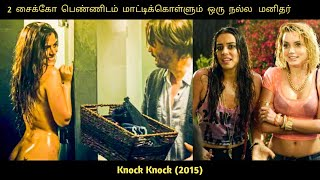 Knock Knock (2015) Hollywood Movie Explained in Tamil