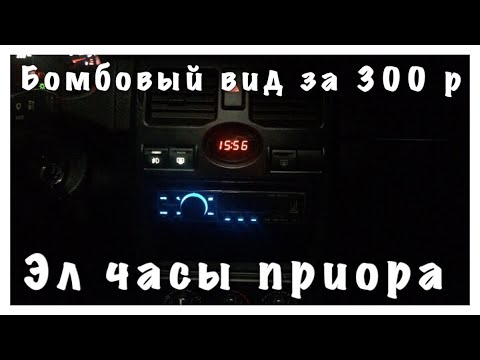 Установка электронных часов приора вместо штатных. за 300 рублей!