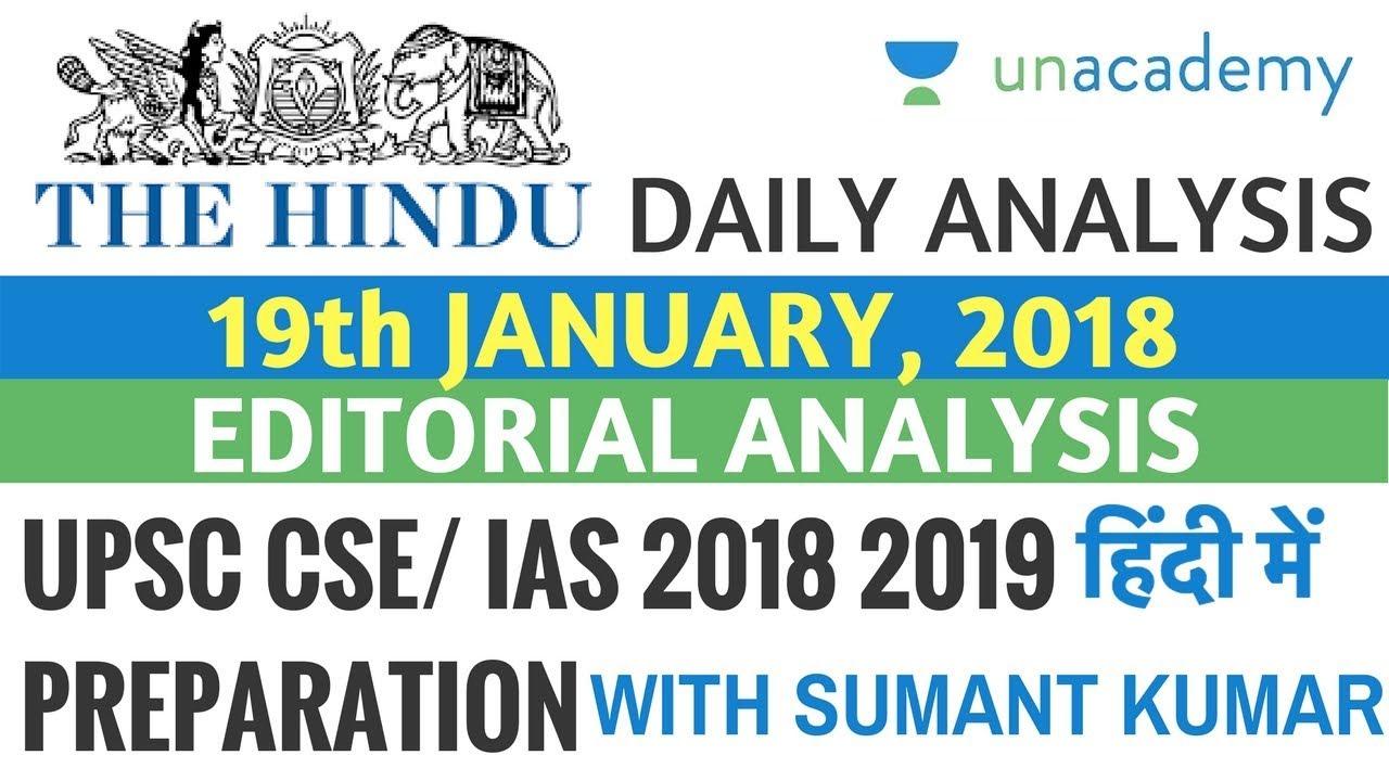 The Hindu Newspaper January 2017 Summary