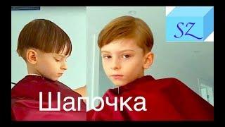 Как Подстричь Постепенную Шапочку Ребенку Мальчику Дома
