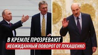 В Кремле прозревают. Неожиданный поворот от Лукашенко