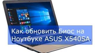 видео Как обновить Биос на ноутбуке Asus ( Чо?! Чо?!