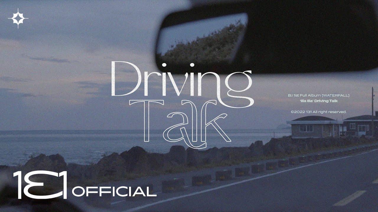 B.I 비아이 - '해변 (illa illa)' DRIVING TALK