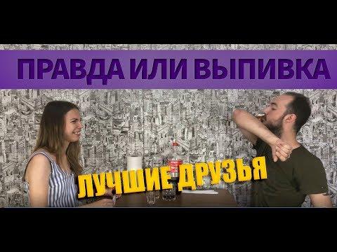 ПРАВДА или ВЫПИВКА – Витя & Марина (Друзья) #1