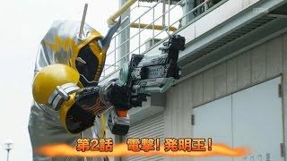 第2話「電撃!発明王!」 2015年10月11日放送 脚本:福田卓郎 監督:諸...