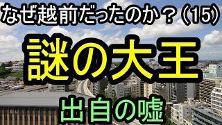 【邪馬台国の場所】 謎の大王 出自の嘘。継体天皇は、近江国高嶋で生まれた事になっています。しかし、そこは日本海勢力が近畿侵略するには、最高の軍事拠点です。
