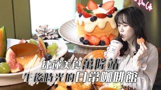 捷運美食萬隆站 文青必訪的咖啡館時光【#小時光】第2集 連袖竹 Alice|#噪咖