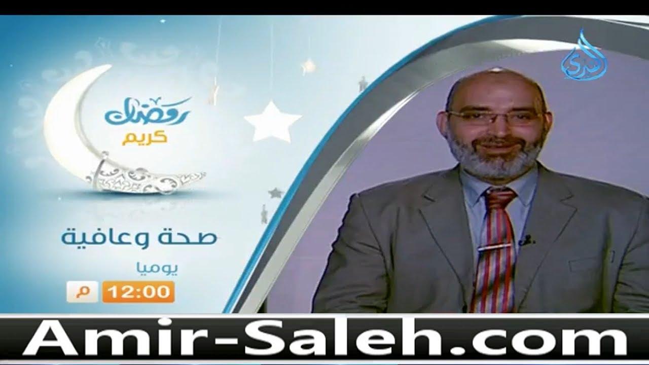 برومو برنامج صحة و عافية مع الدكتور أمير صالح في رمضان