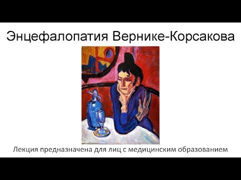 Энцефалопатия Вернике-Корсакова