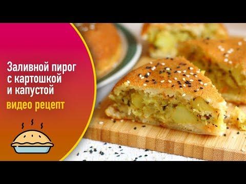 Заливной пирог с картошкой и капустой — видео рецепт