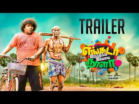 Engada Iruthinga Ivvalavu Naala Official Trailer   Akhil, YogiBabu, Motta Rajendran   Kevin