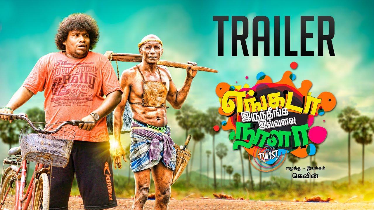 Download Engada Iruthinga Ivvalavu Naala Official Trailer   Akhil, YogiBabu, Motta Rajendran   Kevin