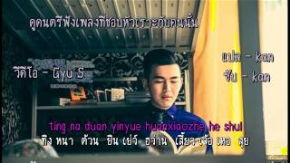 (thai sub) Sleep Alone [一个人睡] (ost. Like Love)