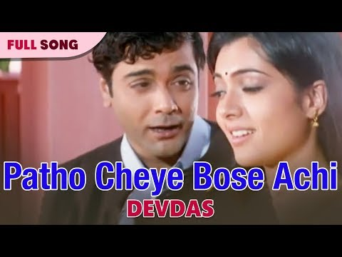 Patho Cheye Bose Achi | Devdas | Babup Supriyo | Bengali Movie Songs