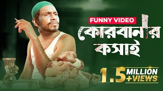 কোরবানীর কসাই | New Bangla Funny Video | Kurbanir Kosai EID SPECIAL By Fun Buzz