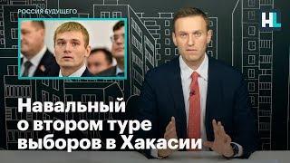 Навальный о втором туре выборов в Хакасии