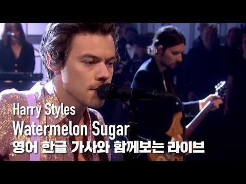 [한글자막라이브] Harry Styles   Watermelon Sugar Live BBC