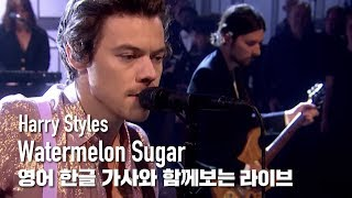 [한글자막라이브] Harry Styles   Watermelon Sugar Live BBC
