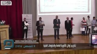 فيديو| التعليم تتجاهل أميرة العراقى فى تكريم أوائل الثانوية العامة