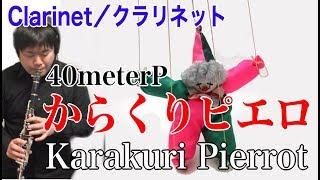 からくりピエロをクラリネットで演奏してみた【初音ミク】 Clarinet Cover Karakuri Pierrot 40meterP
