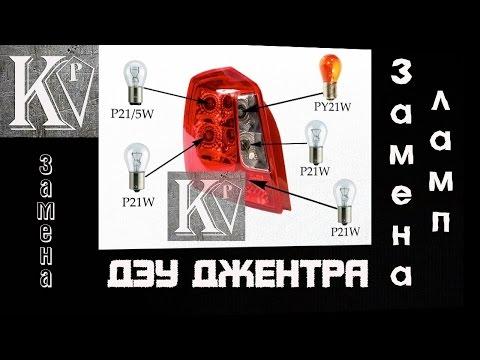 Задний фонарь Дэу Джентра Шевроле Лачетти Замена ЛАМП