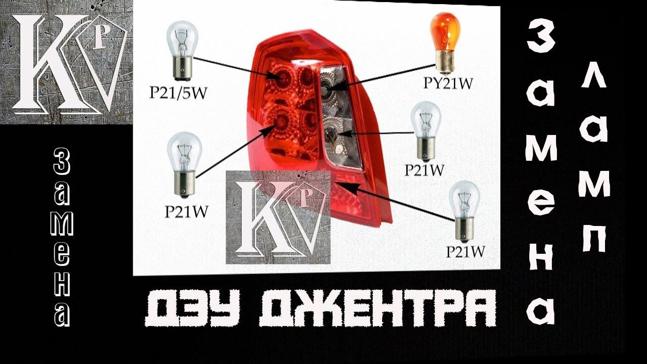 Замена ламп заднего фонаря Дэу Джентра (Шевроле Лачетти)