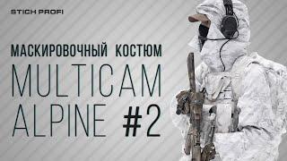 Обзор маскировочного костюма Multicam Alpine №2