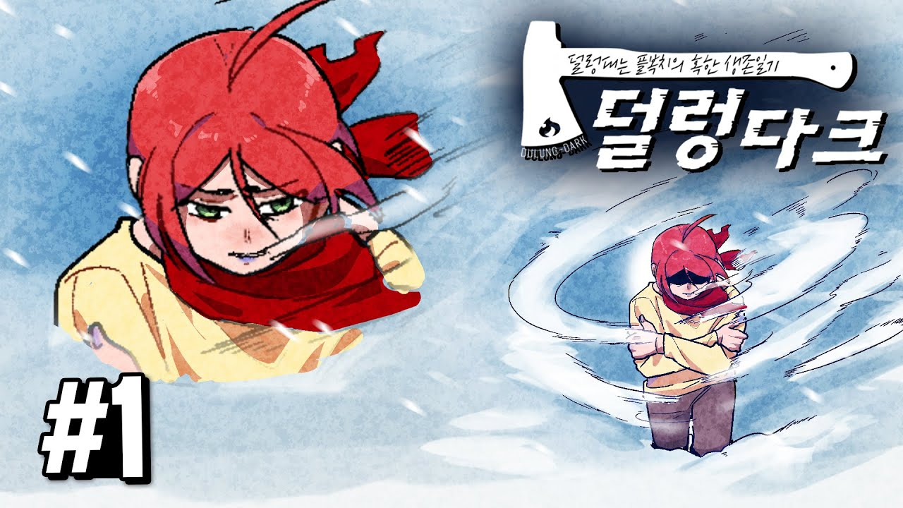 극한의 추위에서 살아남기 - '시작' (덜렁다크 #1)