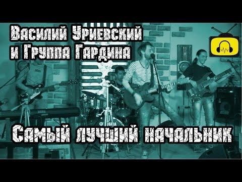 Василий Уриевский и группа Гардина - Самый лучший начальник | МеждоМедиа Групп
