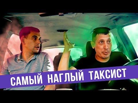 Самый наглый таксист
