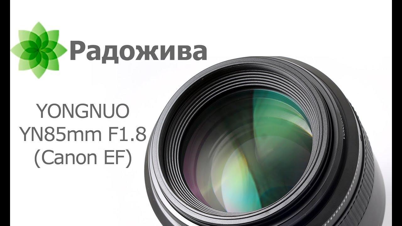 Обзор <b>YONGNUO YN85mm F1</b>.<b>8</b> (для Canon EF) - YouTube