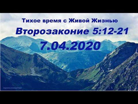 07.04.2020 Помни, почитай, перестань (Второзаконие 5:12-21)
