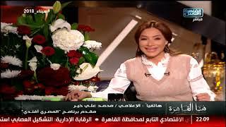 هنا القاهرة يطمأن جمهور المصري أفندي على صحة الاعلامي الكبير محمد علي خير