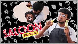 Saloon Karmakanda Kannada Funny Short film | Actor Srini New Video | Neer Dose