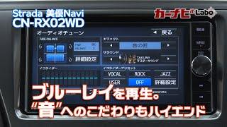 """Strada 美優Navi CN-RX02WD 解説動画3 ブルーレイを再生できる!""""音""""へのこだわりもハイエンド。 ブルーレイ 検索動画 23"""