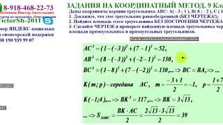 ЗАДАНИЯ НА МЕТОД КООРДИНАТ 9 класс