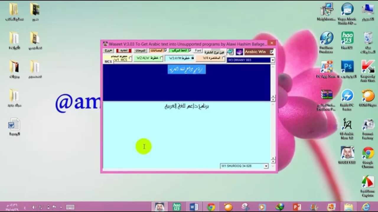 تحميل برنامج الوسيط للكتابة بالعربي 2011
