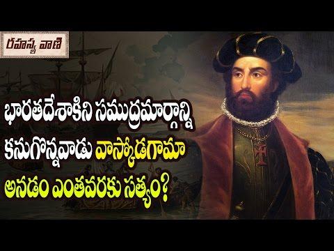 Secret of Vasco da Gama || సముద్రమార్గాన్నికనుగొన్నవాడు వాస్కోడిగామా అనడం ఎంతవరకు సత్యం?