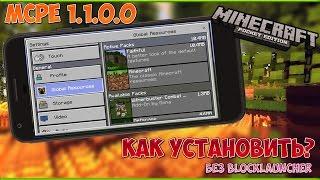 КАК УСТАНОВИТЬ Текстуры В Minecraft PE 1.1.0.0 БЕЗ BlockLauncher?