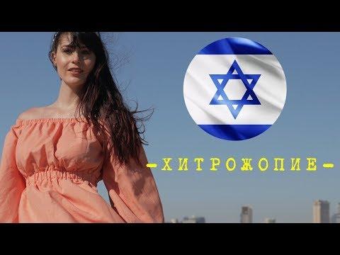 Тель-Авив и ХИТРОЖОПИЕ: почему? | Цены в Тель-Авиве | Влог 1