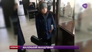 Поліцейські повернули в Павлоград 9-річного Матвія