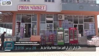 مصر العربية | مقتل شرطي تركي في تفجير سيارة مفخخة بولاية ديار بكر