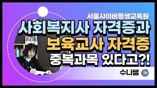 [서사평_수니쌤] 사회복지사 자격증과 보육교사 자격증 …