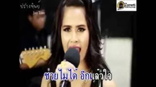 มิวสิค เลิฟเวอร์ Music lover-ปราง ปรางทิพย์ (คาราโอเกะ Version) ตัดเสียงร้องได้