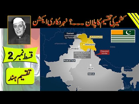 Plan Partition of Kashmir | Reaction of Nehru | History of K