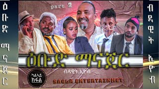 New Eritrean comedy By Dawit Eyob (ዕቡድ ማናጀር) Ebud manajer ( Part 2) 2020