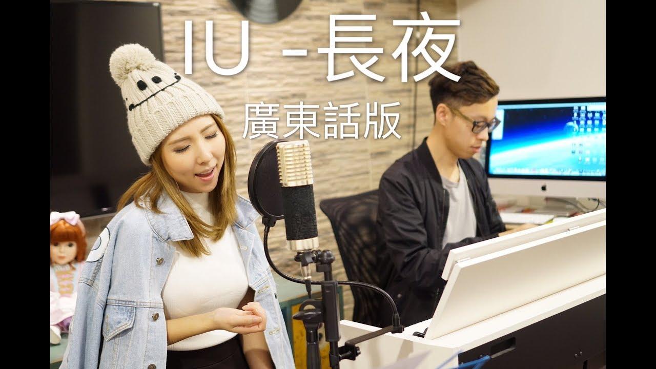 IU - Through the night 夜信- 廣東話 (長夜) cover 譚嘉儀 Kayee Tam - YouTube