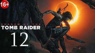 Shadow of the Tomb Raider ✽ Прохождение 12 ✽ Древняя наука