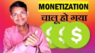 Finally Monetization Enabled on My YouTube Channel After Long time | Hindi Wala