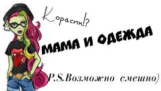У нас Корасик!?🐟🖤|Юмористическое видео|Мама и Одежда|Stop Motion|Стоп Моушен